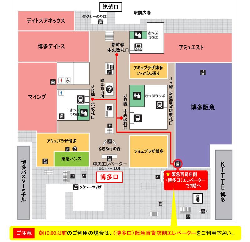 JR博多シティ会議室