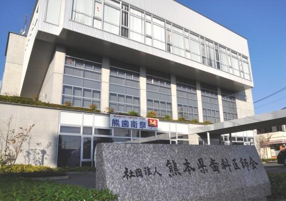 熊本県歯科医師会館