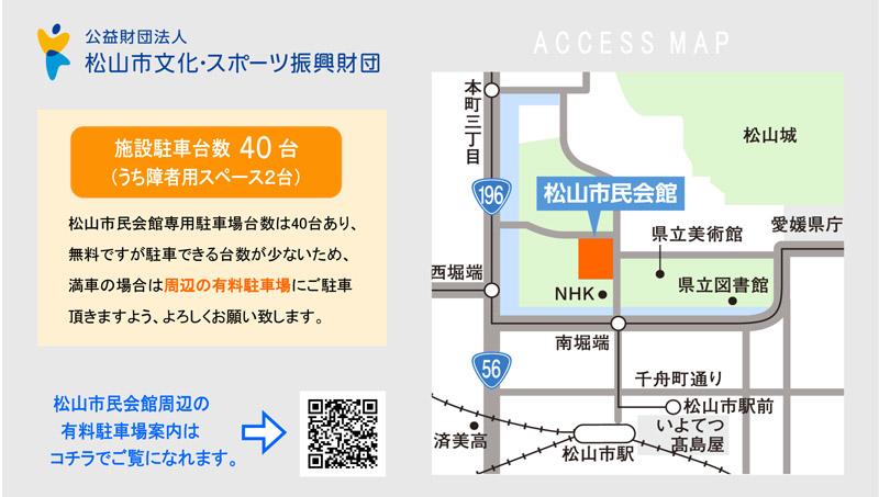 松山市民会館会場アクセス