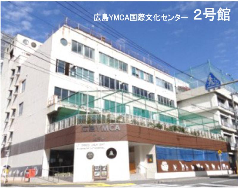 広島YMCA国際文化センター 2号館