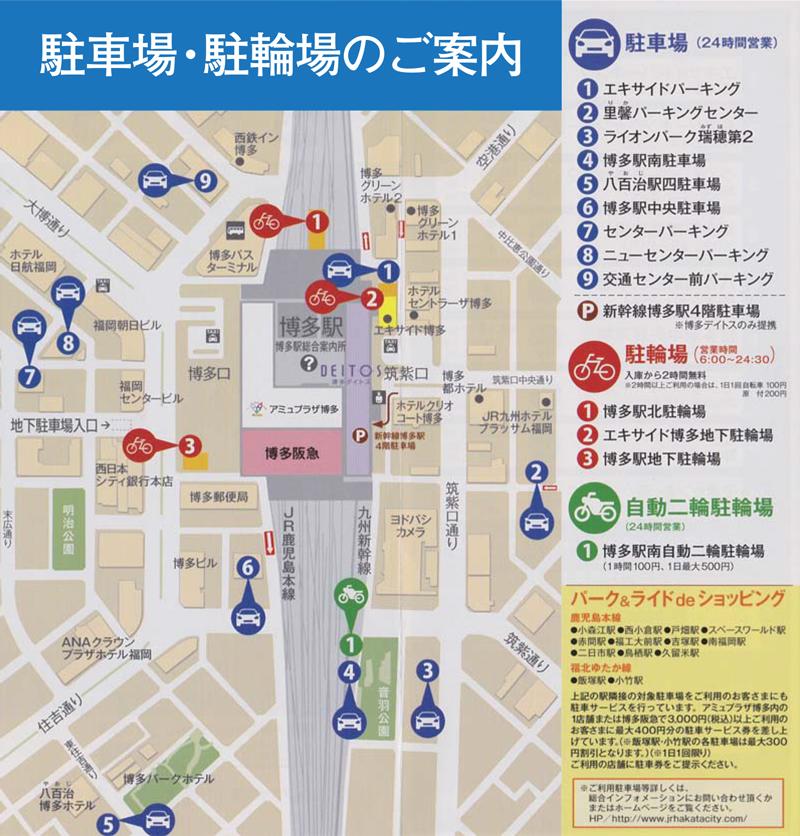 JR博多シティ周辺駐車帳・駐輪場