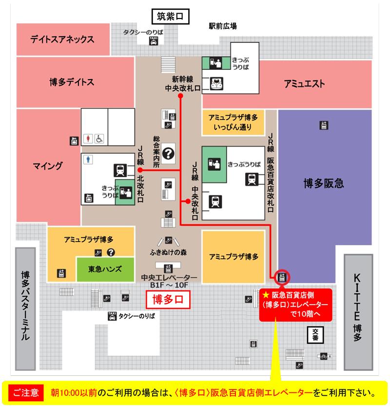 JR博多シティビル内ルート