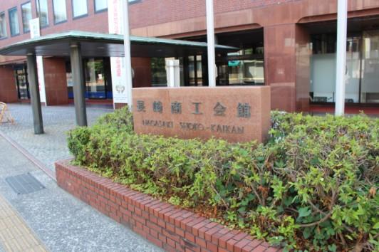 長崎商工会議所