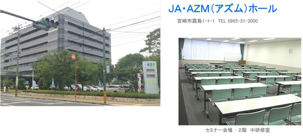 JA・AZMホール